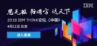 思无极 行有方 达天下――2018 IBM THINK 论坛(中国)