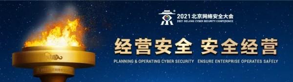 BCS2021盛大启幕,网络安全应急响应典型案例集重磅发布