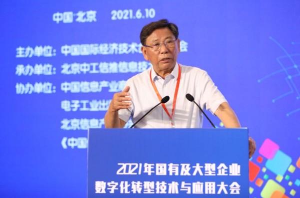 2021年国有及大型企业数字化转型技术与应用大会在京召开