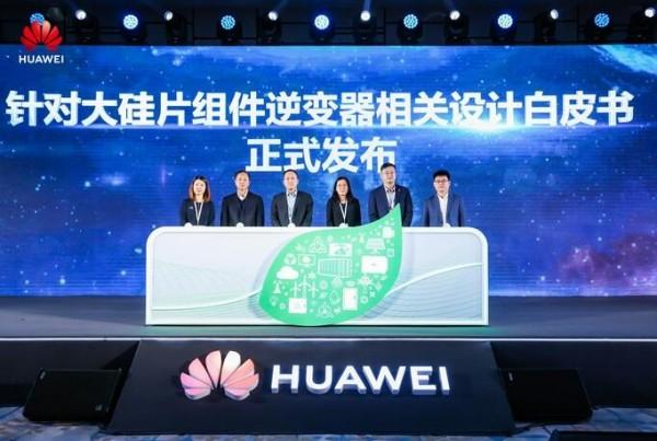 光储融合 加速碳中和 | 2021首场智能光储大会在京举行