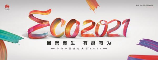 华为中国生态大会2021智慧钢铁闭门会议:合作共赢,共筑钢铁智能化