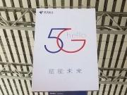 谁成为了第一张5G电话卡的拥有者?跟中国电信一起揭开谜底