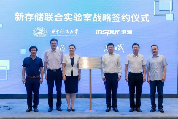 """华中科技大学和浪潮共建""""新存储联合实验室"""",加速数据要素提振数字经济"""