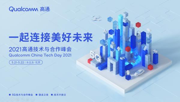 2021高通技术与合作峰会召开,汇聚产业力量共创5G美好未来