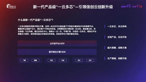 2、易捷行云新一代全栈信创云发布0.99.017
