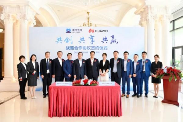 中国汽车工业工程有限公司与华为签署战略合作协议