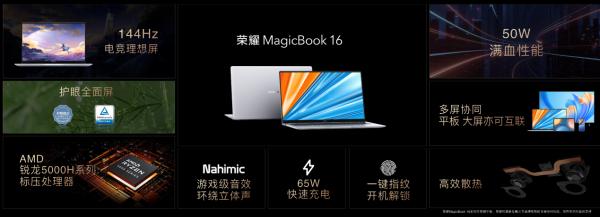 荣耀MagicBook 16系列发布:144Hz电竞屏+85W满血性能,释放高能生产力