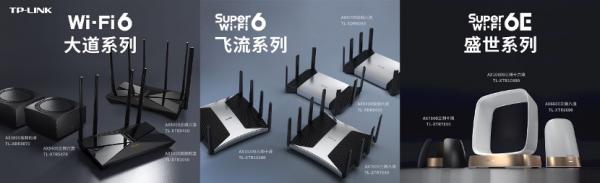 高通Wi-Fi 6/6E解决方案,助力TP-LINK发布3大系列12款全新路由器