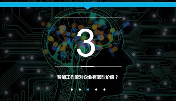 企业数字化转型,智能工作流重要吗?
