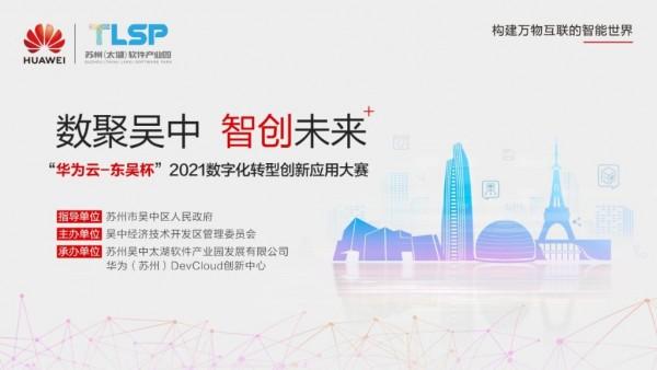 华为云·东吴杯2021大赛硬核来袭,看AI如何玩转汽车质检