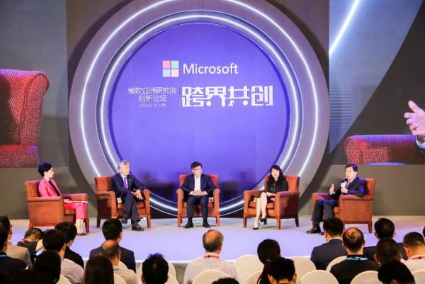 """第四届微软亚洲研究院""""创新论坛""""在京举行"""