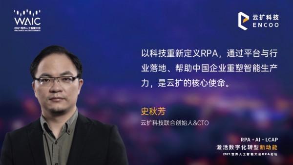 云扩科技:重新定义RPA,重塑智能生产力