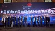 中国联通5G手机等重磅创新终端将在MWC19登场