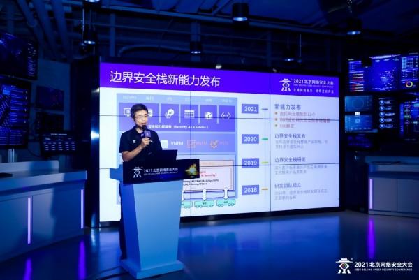 来自BCS2021的安全声音:奇安信边界安全栈新能力重磅发布