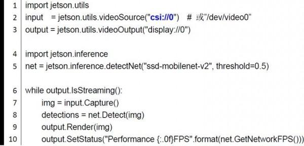 Jetson Nano 2GB 系列文章(16):10 行代码威力