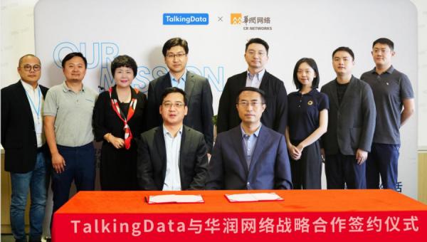 TalkingData携手华润网络,共建数据智能服务生态