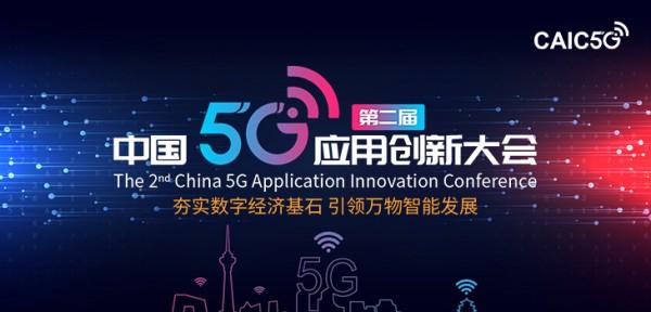 """""""夯实数字经济基石 引领万物智能发展""""——中国5G应用创新案例开启征集"""