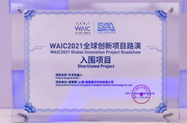 磅客策亮相WAIC 入围全球创新项目TOP20