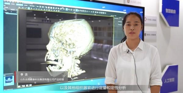 华为云联合众阳健康,推出云上医学三维影像解决方案