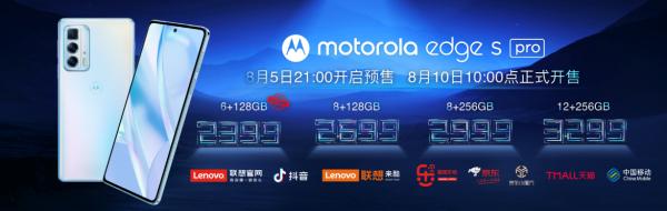 摩托罗拉edge双新机发布:主打全焦段亿级影像系统 娱乐办公两手抓