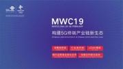 中国联通2019MWC携手多品牌展示5G终端