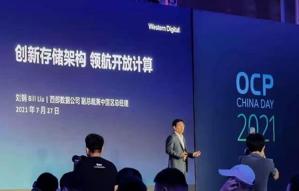 西部数据首次出席OCP China Day,共享存储技术支持开放计算