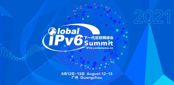 2021全球IPv6下一代互联网峰会8月广州开幕