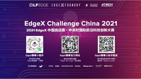 2021 EdgeX中国挑战赛盛大开幕,英特尔赋能开发者,助力创新方案落地