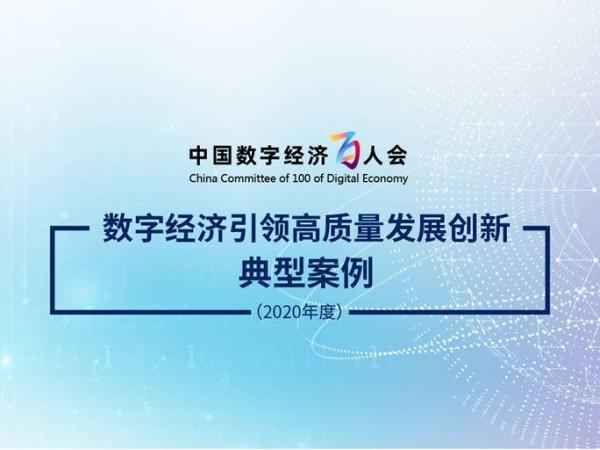 中国数字经济百人会数字化转型高峰论坛暨第二届中国5G应用创新论坛成功召开