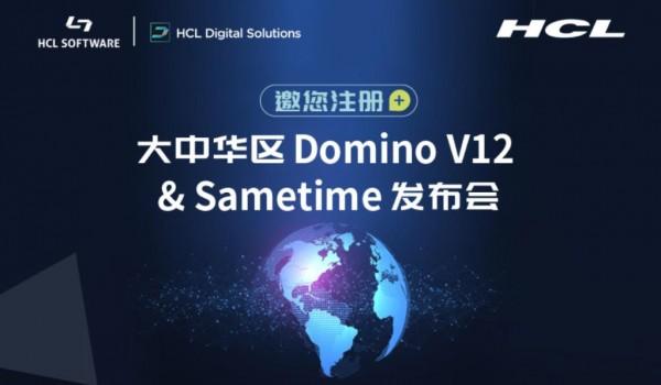 数字时代高效协同   锁定6月29日,Domino V12 & Sametime重磅来袭