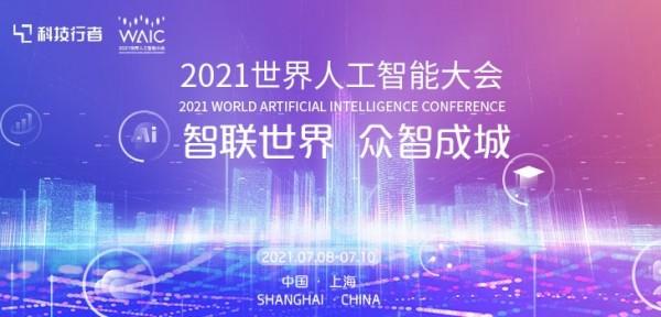 2021世界人工智能大会参会指南之交通篇