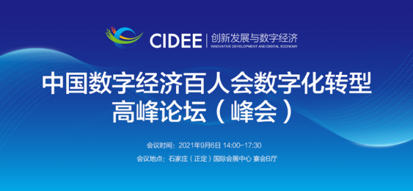 至顶传媒成功协办中国数字经济百人会数字化转型高峰论坛,助力数字化转型升级