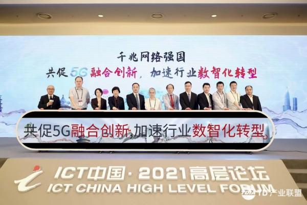 跨界对话第三年:共促5G融合创新,加速行业数智化转型