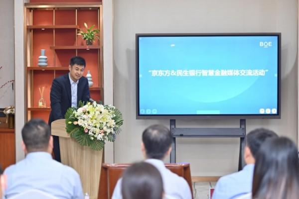 BOE(京东方)助力中国民生银行搭建智慧银行体验店:将科技与金融深度融合 打造集业务、体验、营销于一体的服务平台
