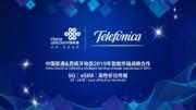 中国联通与西班牙电信启动战略合作 打造5G时代全球化商业部署