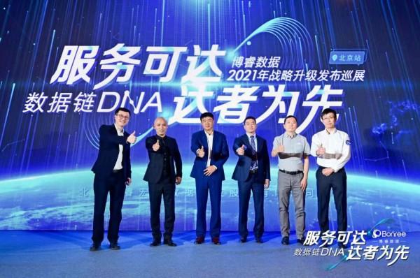 服务可达,达者为先,数据链DNA战略发布巡展圆满举行!
