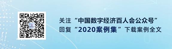《5G应用创新案例集》和《中国数字经济百人会数字经济引领高质量发展创新案例集》隆重发布