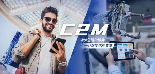 C2M,一场价值链的博弈,一场数字化的变革