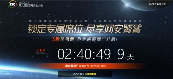 7月北京!ISC 2021全新升级,早鸟抢票通道正式开启!