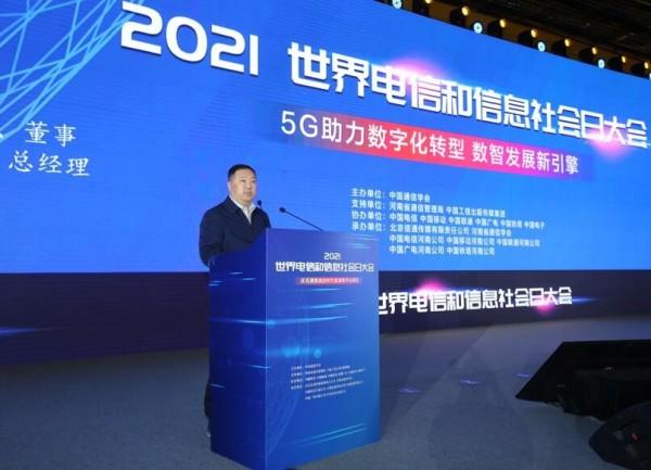华为携手人民邮电出版社及产业合作伙伴正式发布业界首部5GtoB系统性专著
