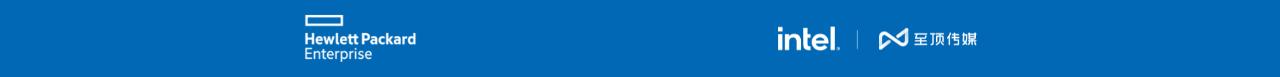 英特尔携手HPE推动数据驱动创新,加速产业发展