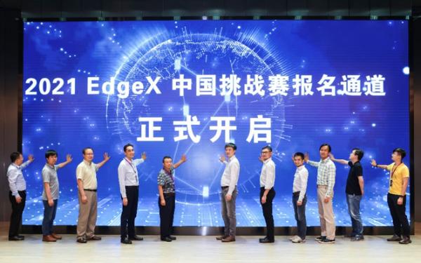 2021 EdgeX中国挑战赛正式开赛 英特尔多维赋能智能边缘生态