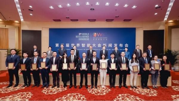 【津彩鲜知】第五届世界智能大会新闻发布会圆满举行