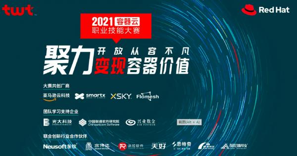 为容器云落地加速,2021容器云职业技能大赛开启