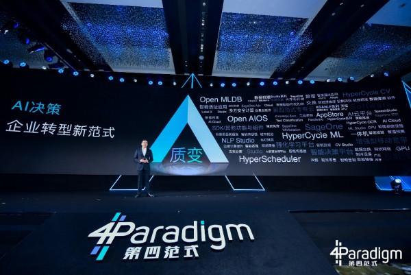 AI决策,企业转型新范式 2021第四范式发布会暨企业智能化转型峰会在京召开