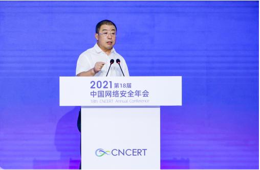 齐向东出席中国网络安全年会:九板斧守护数据安全