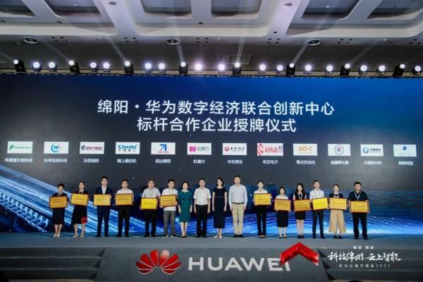 """""""科技绵州 云上智能,进而有为 华为云城市峰会2021""""在绵阳举行"""