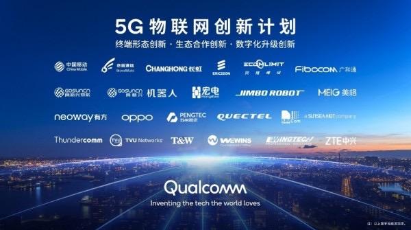 5G物联网迎来高光时刻:一个技术平台的演进,一个技术生态的赋能