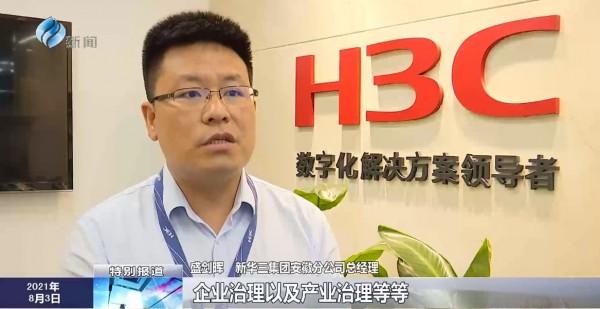 新华三安徽代表处总经理盛剑晖:拥抱工业互联网,打造工业数字大脑