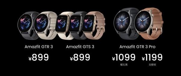 华米科技Amazfit新品发布会:新LOGO、新名字、新产品、新起点